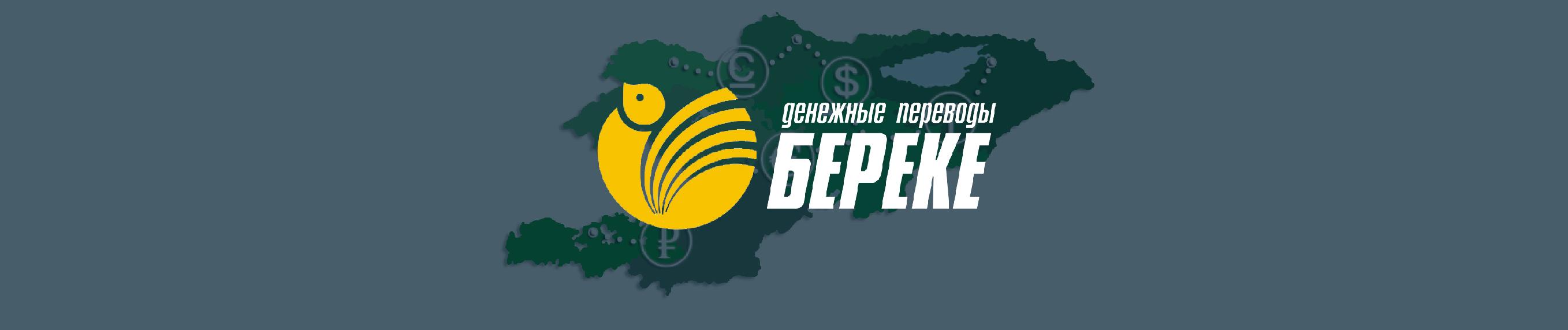Bereke