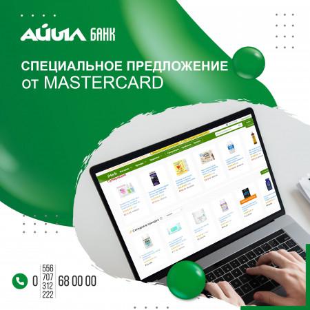 Специальное предложение для держателей карты Mastercard